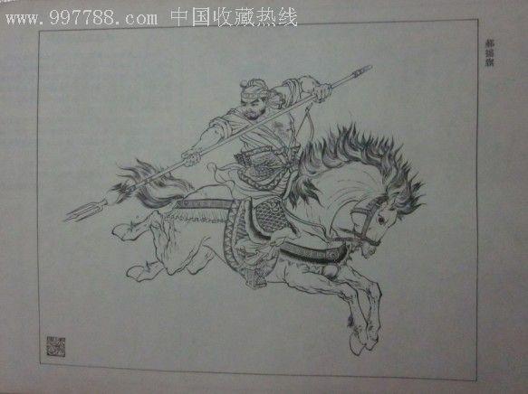古装人物画稿_第4张_7788收藏__中国收藏热线