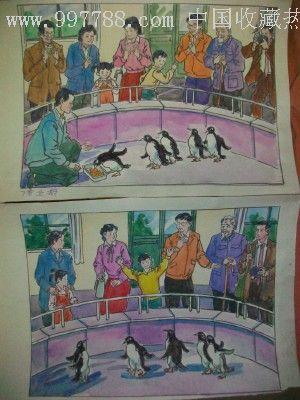 在动物园里:80年代插图原稿4张(8开)