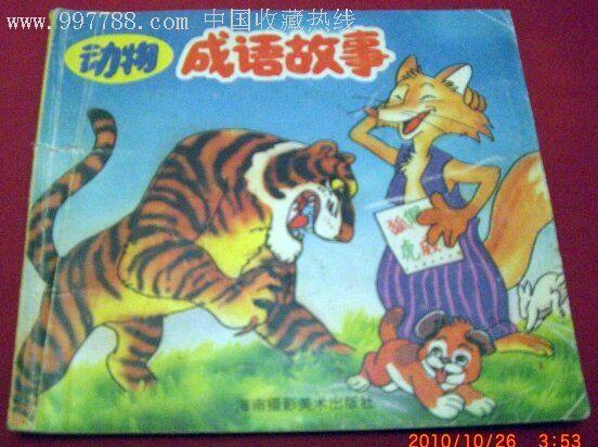 动物成语故事-价格:1元-au1253198-连环画/小人书