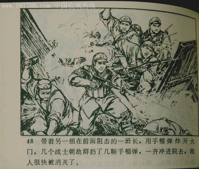 梨树沟大捷(绘画精美)