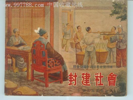 中国封建社会朝代的知识结构图