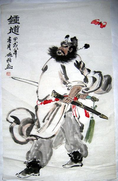 国画(钟馗)