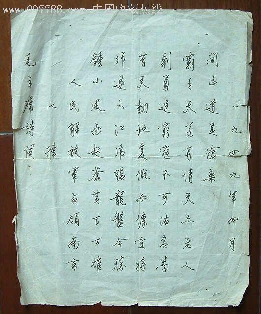 毛泽东诗词人民解放军占领南京硬笔书法图片