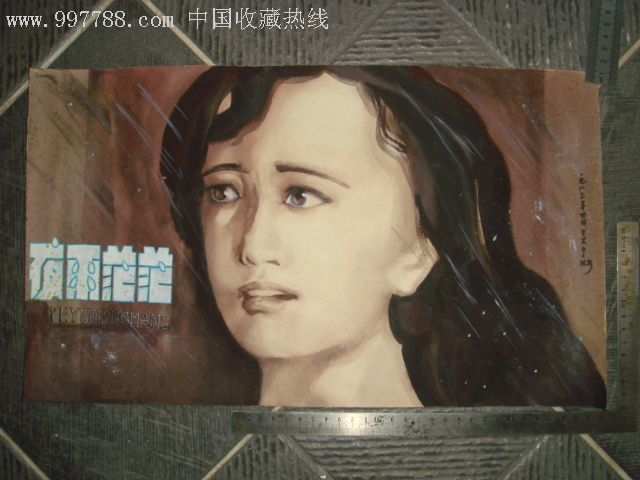 电影海报画稿:夜雨茫茫