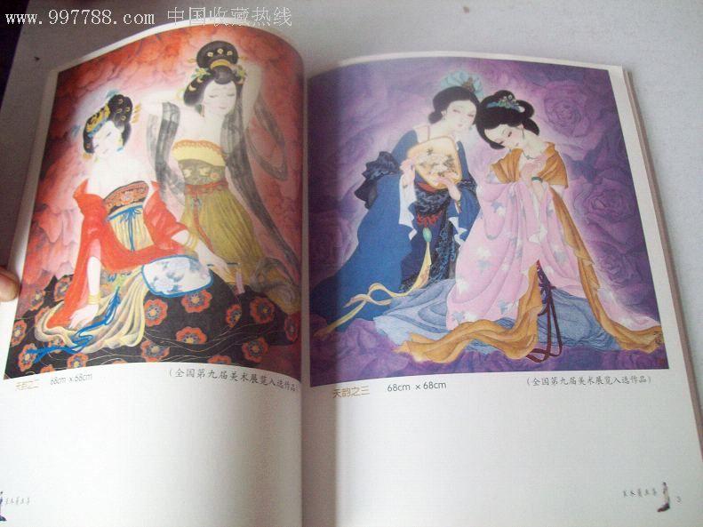 第十届中国卡通漫画大赛精选画集 野画集漫画啵乐
