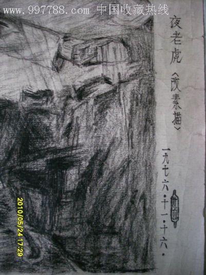 夜老虎(铅笔素描),素描/速写,铅笔画原画,人物,文革(67-76),4开_第3张