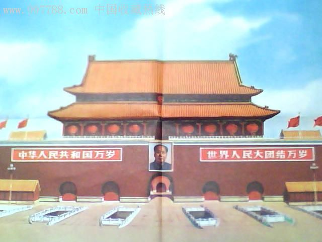 天安门五星红旗{一}郭润林画
