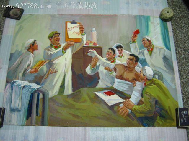 手绘文革精品宣传画