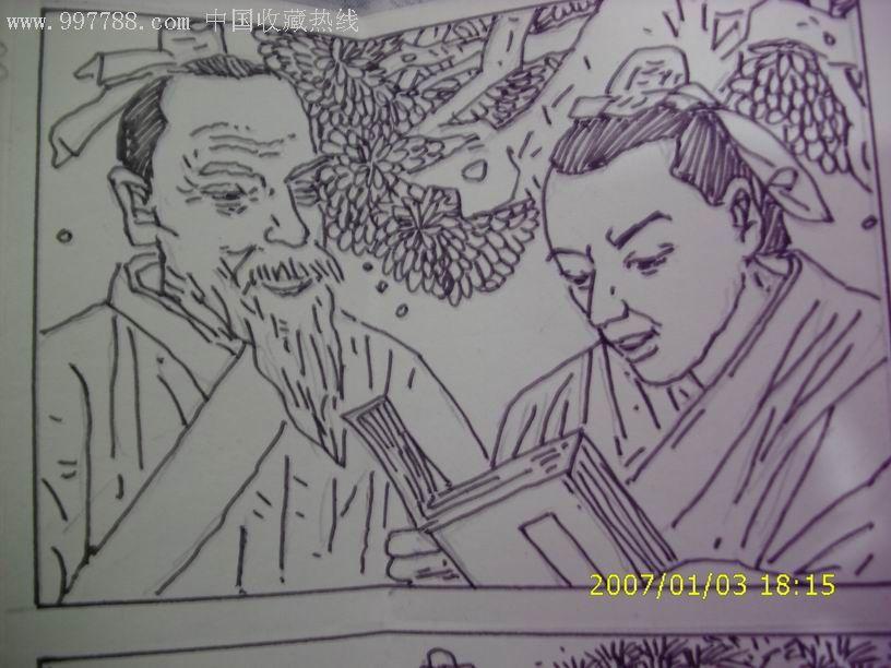 上海连环画名家吴国良先生;连环画底稿《苏东坡拜师》附文字脚本和作者通讯地址-au1275426-人物国画原作-拍卖-7788收藏__中国收藏热线