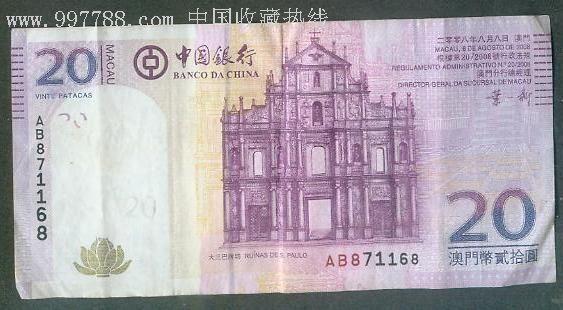 08版中国银行澳门币20元(趣味号:ab871168)