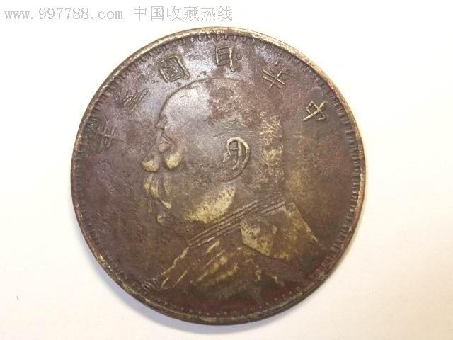袁大头(黄铜试铸币)-银元\/机制银币--au102547