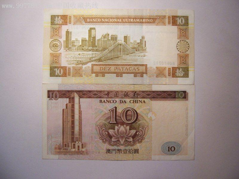 香港澳门十元纸币,内有一张澳门错版十元.