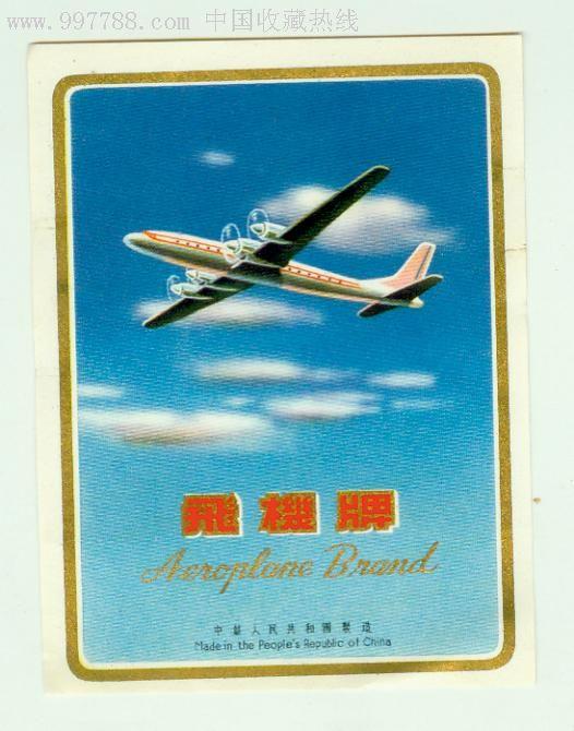 飞机牌_价格元_第1张_中国收藏热线