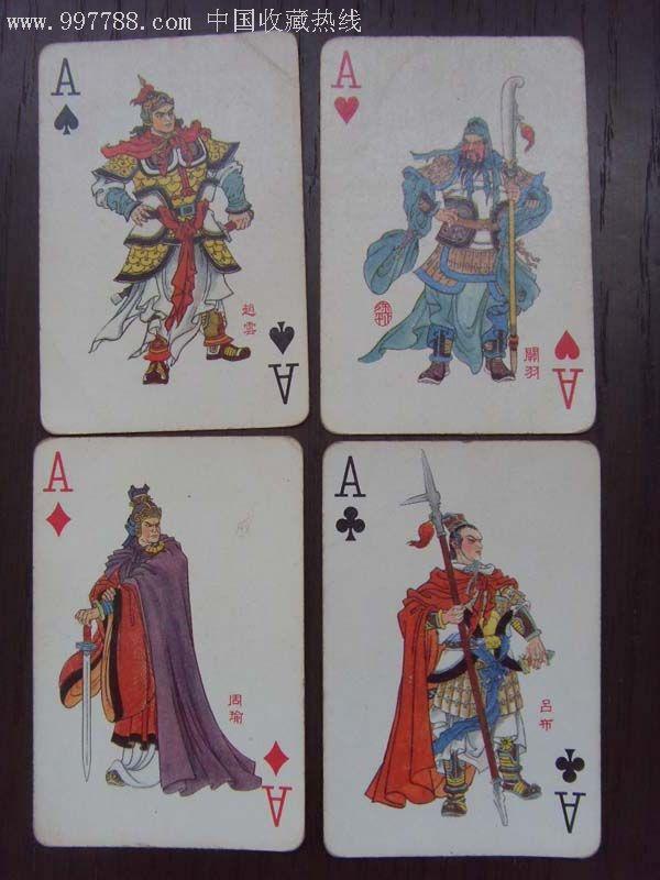 三国志人物扑克牌