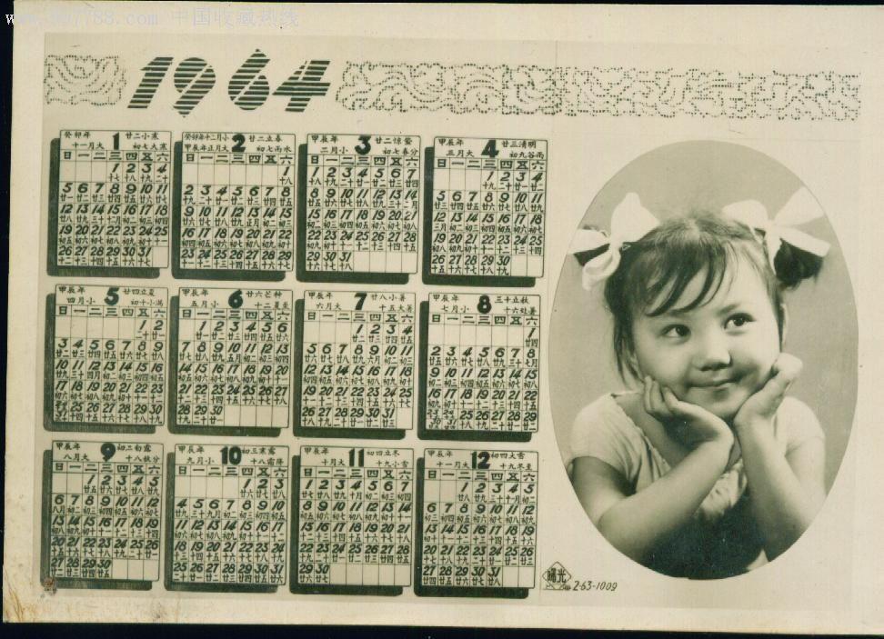 照像版日历1964年图片