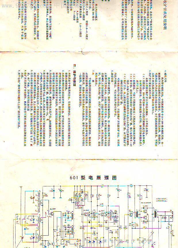 工农兵601型晶体管收音机