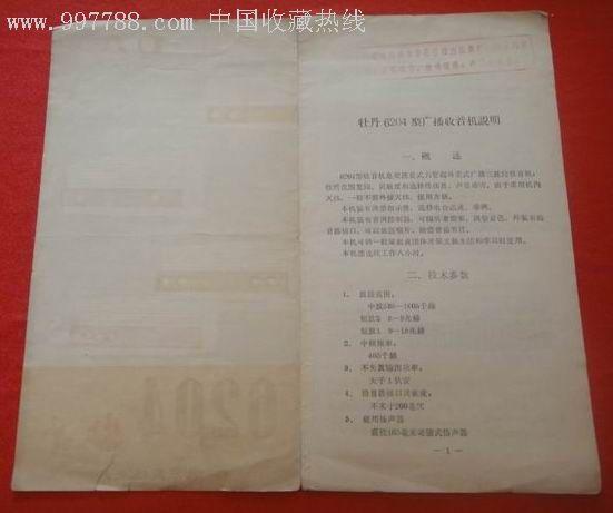 牡丹6204型广播收音机_价格元【墨海多宝斋】_第2张_中国收藏热线