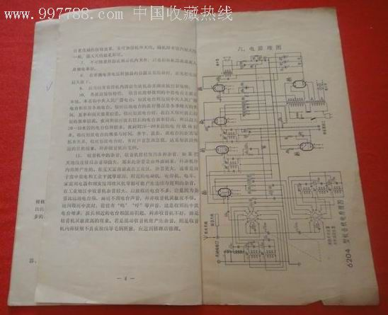 牡丹6204型广播收音机_价格元【墨海多宝斋】_第3张_中国收藏热线