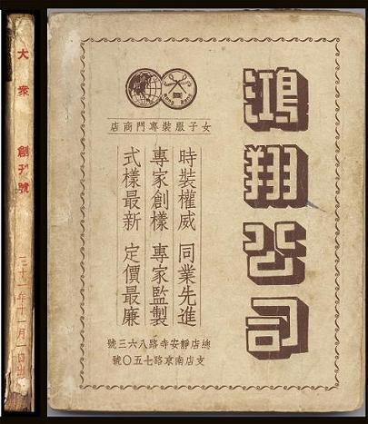 创刊号---民国杂志《大众》-au15216-文字期刊-拍卖