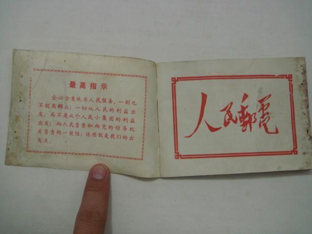 1969年上海市常用电话号码薄