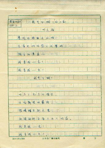 手稿诗  我是飞蛾>>----叶文福图片