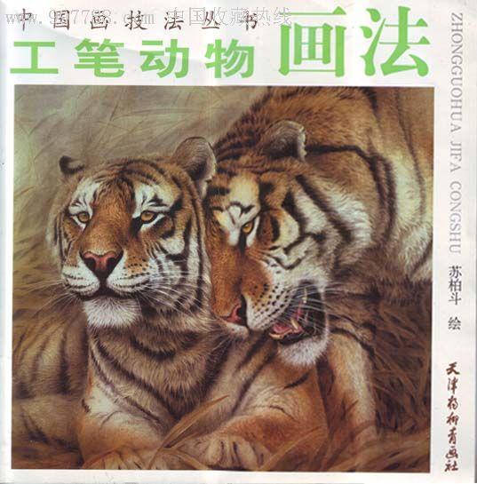 工笔动物画法_国画画册