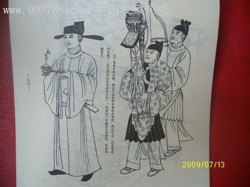 古代人物服装参考资料(内*资料)_第7张