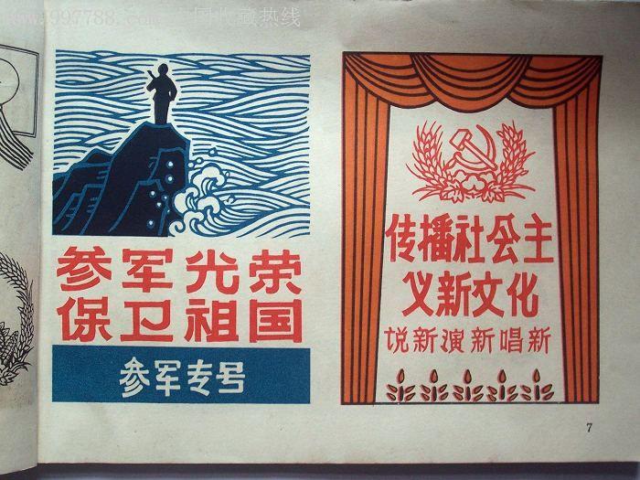黑板报墙报刊头题花设计