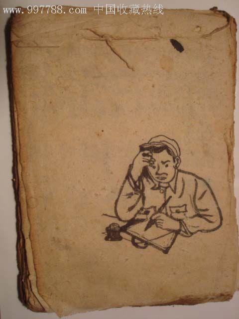民国边区土纸手写《工作笔记》封面手绘彩色镰刀斧头五星图案,设计