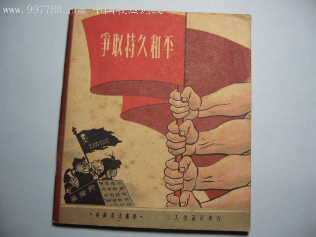 漫漫画-漫画:180元-au808513-画册/卡通价格-拍画册全集淘图片