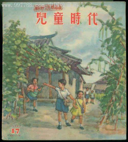版儿童时代1954年17期(内页全部绘画,绘图精美)刘继卣绘可爱的动物园