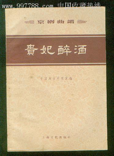 贵妃醉酒(京剧曲谱)