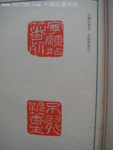 郭沫若作序的古谚语印谱