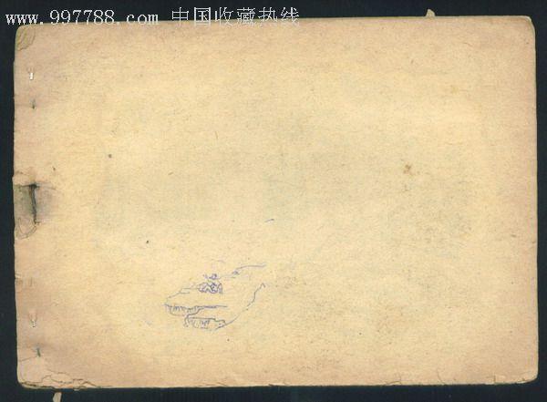 民国(山水画图)28张