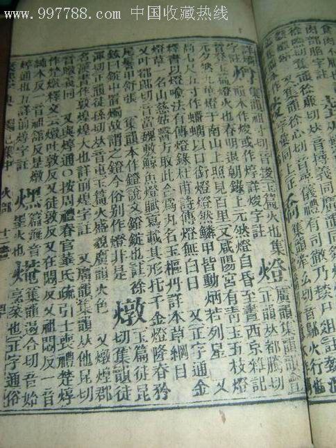 康熙字典笔划23划的字有那些