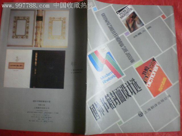 国外书籍封面设计选_价格1元【古旧收藏】