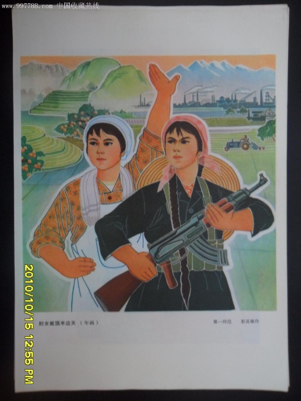 乌鲁木齐美术作品选(大开),综合绘画类画册,文革期间