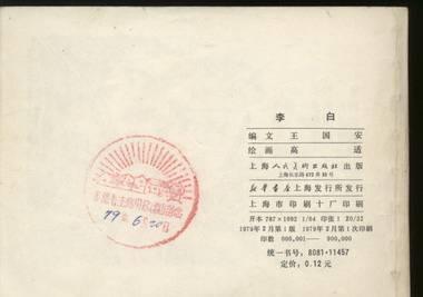 李白 封底有一,毛主席旧居韶山印章