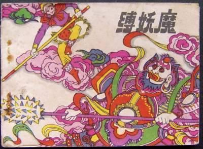 缚妖魔中国古典文学故事选江苏版西游记