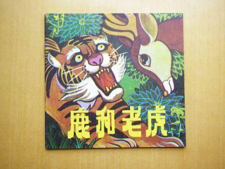 鹿和老虎(彩色)