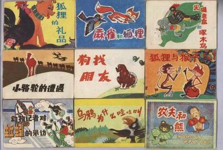 动物寓言小小连环画10本农夫和熊