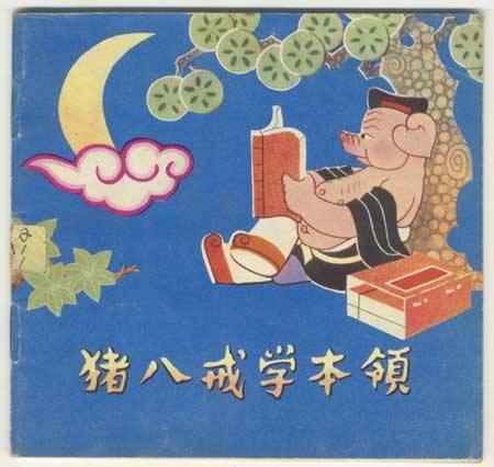 《猪八戒学本领》_价格元_第1张_中国收藏热线