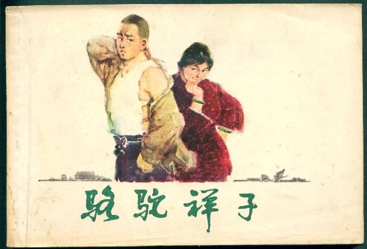 骆驼祥子(签名本)