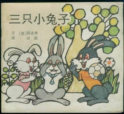 三只小兔子[彩版]