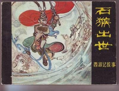 石猴出世(西游记故事)
