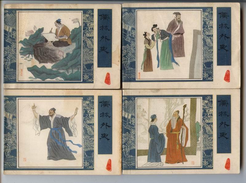 儒林外史一套8本(97品)图片