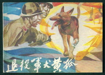 退役军犬黄狐(动物故事专辑1)_连环画/小人书_藏之家