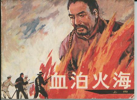 血泊火海(上)-se1581576-连环画/小人书-零售-7788图片