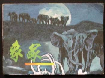 > 象冢>本动物故事5-价格:4.99元-se1693402-连环画