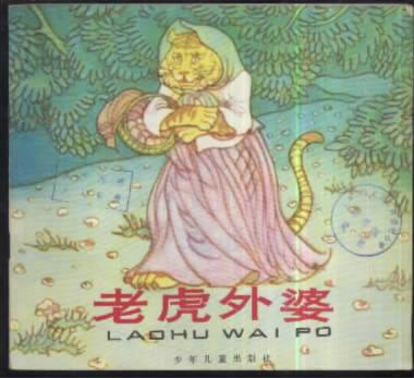 幼儿图画故事丛书-老虎外婆_价格4.99元_第1张_中国收藏热线